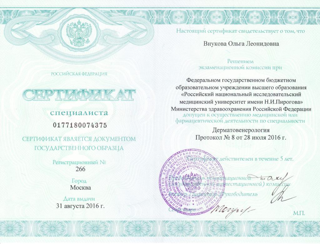 лучшие врачи косметологи москвы