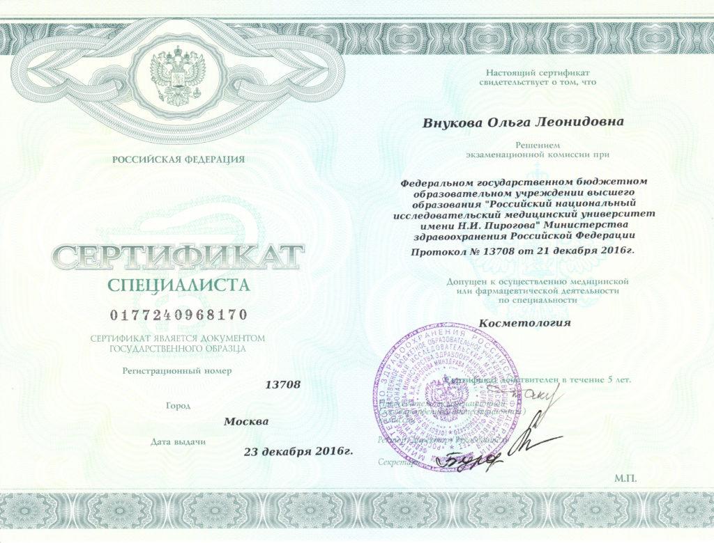лучший косметолог дерматолог москвы