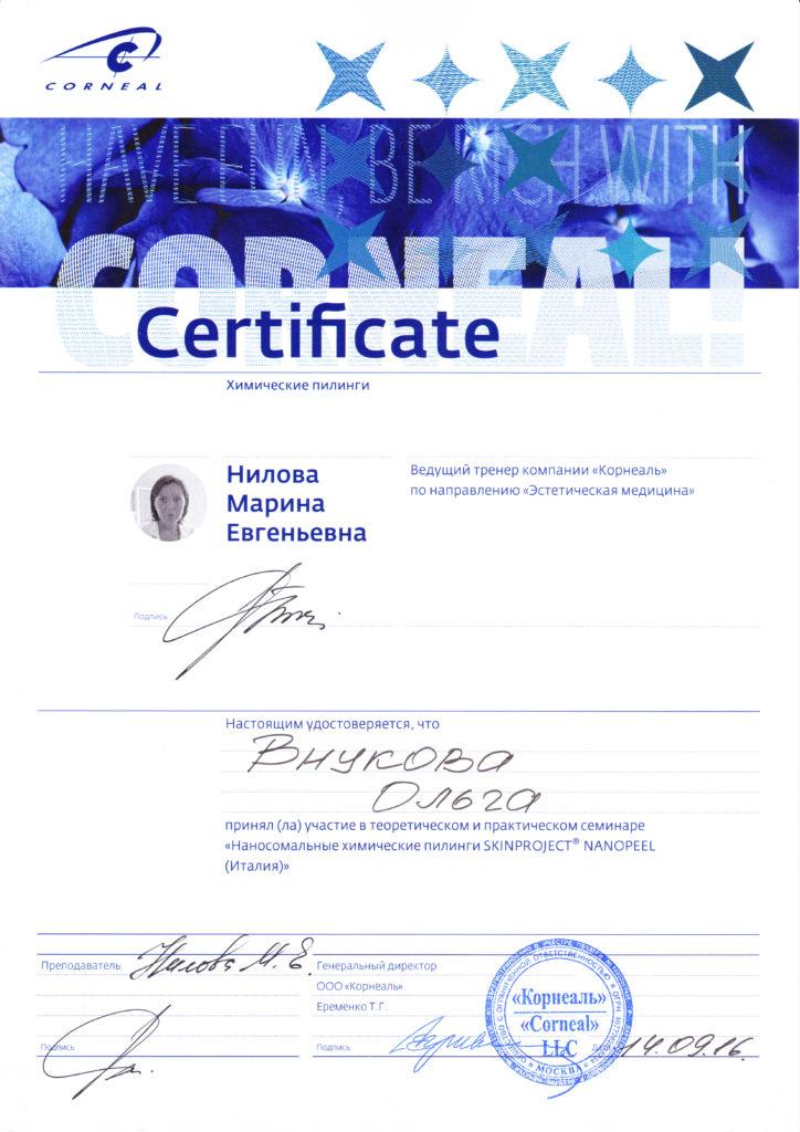 консультация косметолога москва